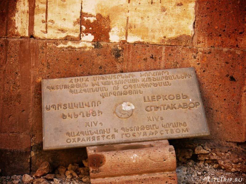 Армения. Город Аштарак - табличка церкви Спитакавор.