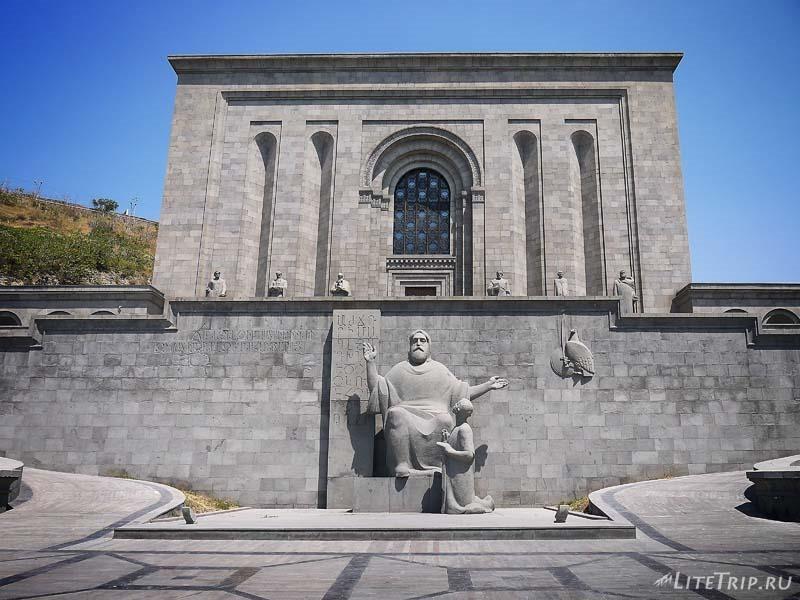 Армения. Ереван - Матенадаран.