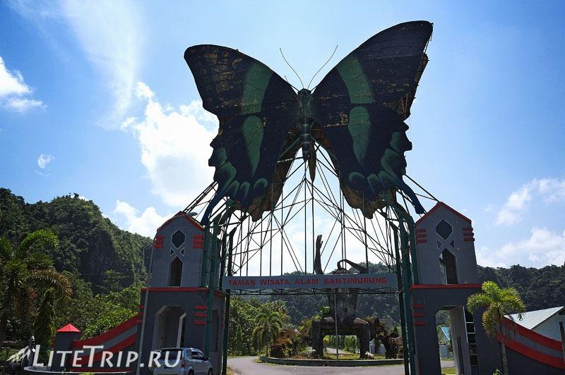 Индонезия. Сулавеси. Бантимурунг - ворота.