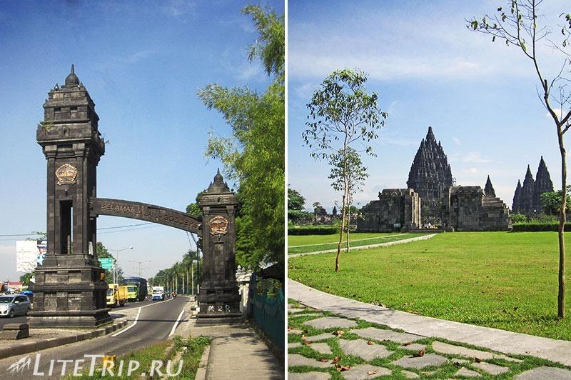 Индонезия. Ява. Прамбанан - бесплатный вход
