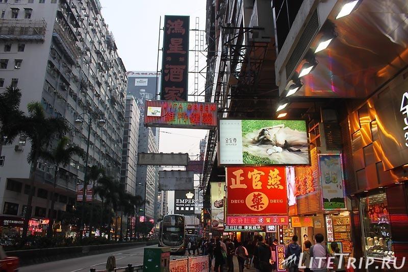 Улицы Гонконга.