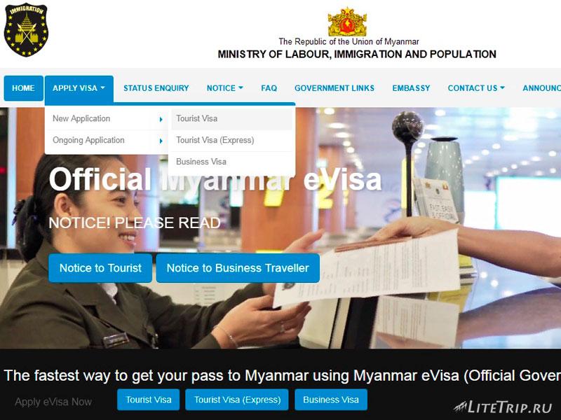Туристическая виза в Мьянму через сайт E-Visa