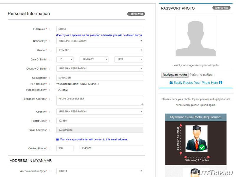 Туристическая виза в Мьянму через сайт E-Visa, анкета