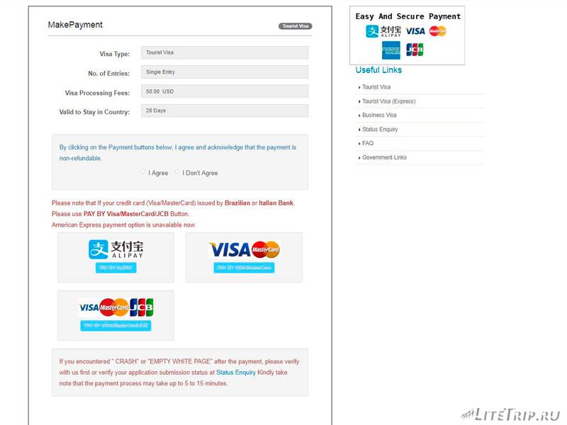 Туристическая виза в Мьянму через сайт E-Visa, оплата