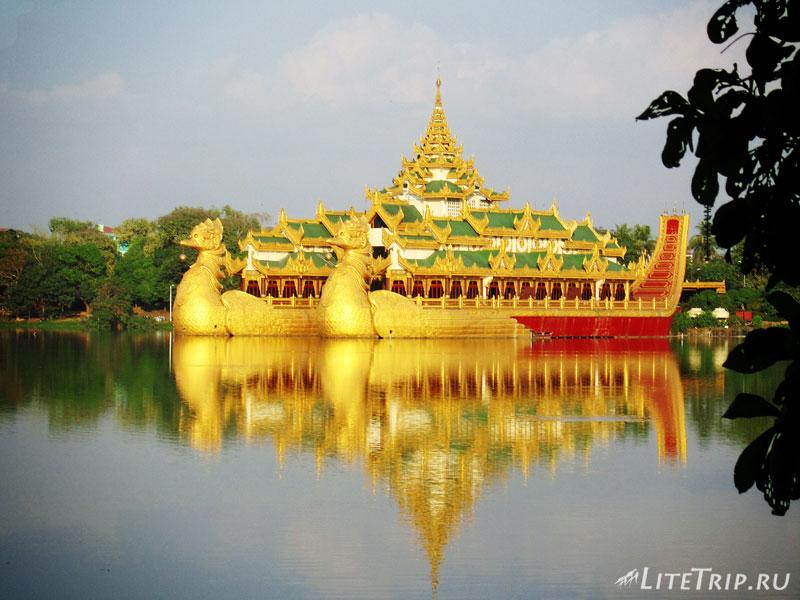 Озеро Кандоджуи с баржей-рестораном Каравейк в Янгоне