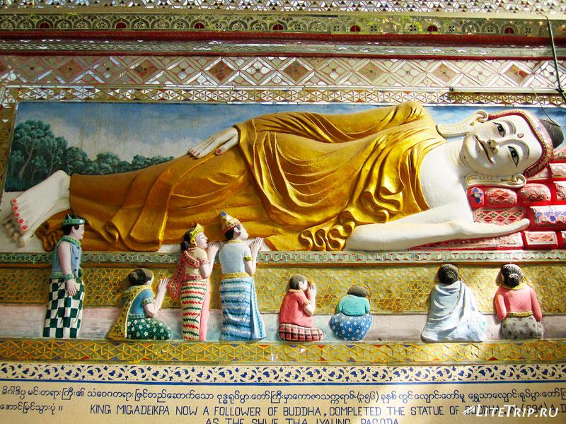 Изображения лежащего Будды в Пегу (Баго)