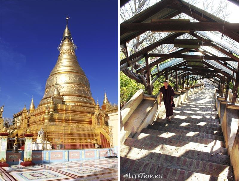 Сагайн Хилл. Пагода Сунупоньяшин.