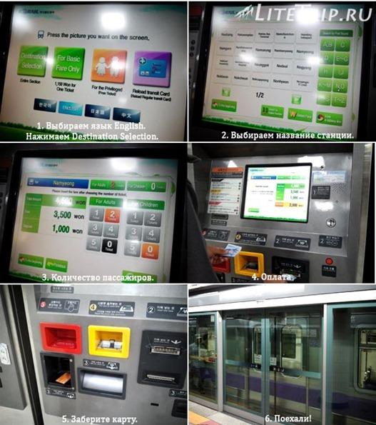 Южная Корея. Покупка карточки для проезда в метро Сеула.