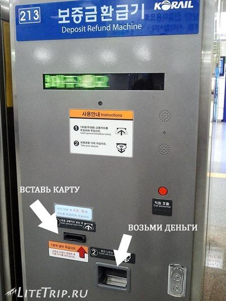 Южная Корея. Терминал возврата карты проезда в метро Сеула.