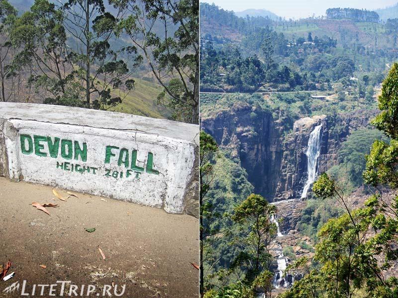 Шри-Ланка. Нувара-Элия. Водопад Девон - табличка.