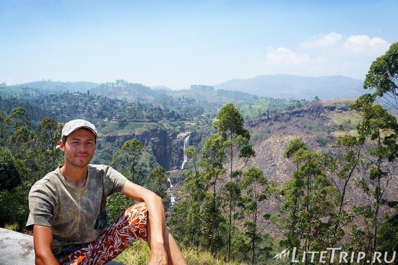 Шри-Ланка. Нувара-Элия. Водопад Девон и я.