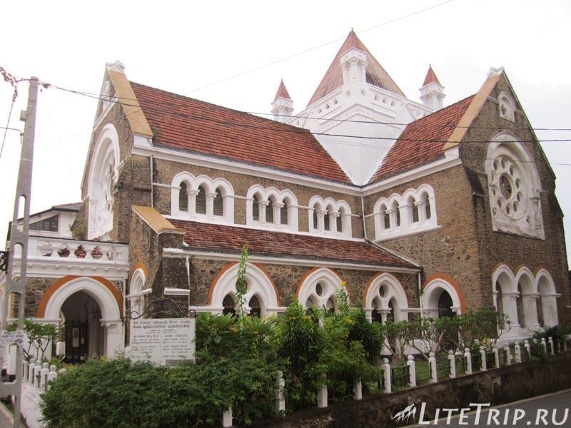 Шри-Ланка. По улицам форта Галле -церковь.