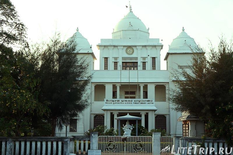 Шри-Ланка. Джафна - публичная библиотека.