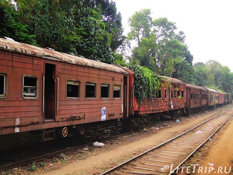 Шри-Ланка. Железная дорога и старые вагоны.