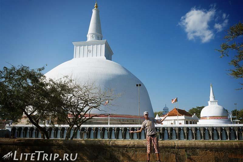 Шри-Ланка. Анурадхапура. Ступа Руванвелисая (Ruvanvalisaya) и Андрей.