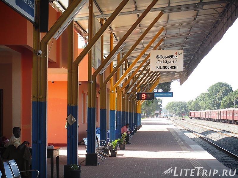 Шри-Ланка. Железнодорожная станция Килиночи.