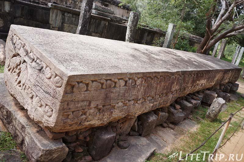 Шри-Ланка. Полоннарува - каменная книга.
