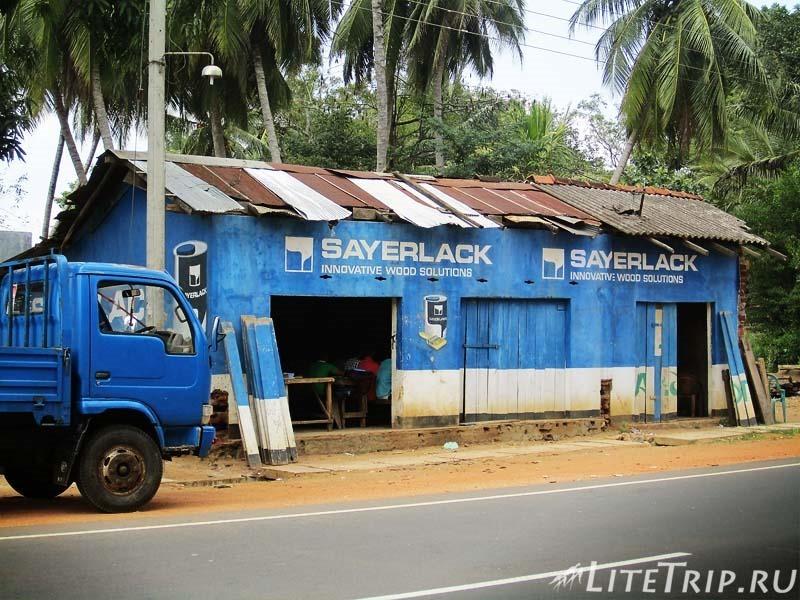 Шри-Ланка. По дороге в Сигирию.