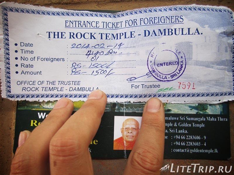 Шри-Ланка. Золотой храм в Дамбулле. Билет.