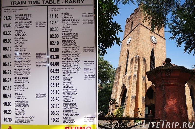 Шри-Ланка. Канди - Расписание поездов.