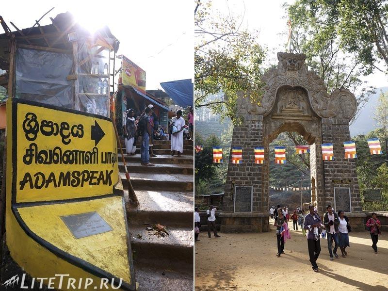 Шри-Ланка. Пик Адама - начало тропы. Ворота.