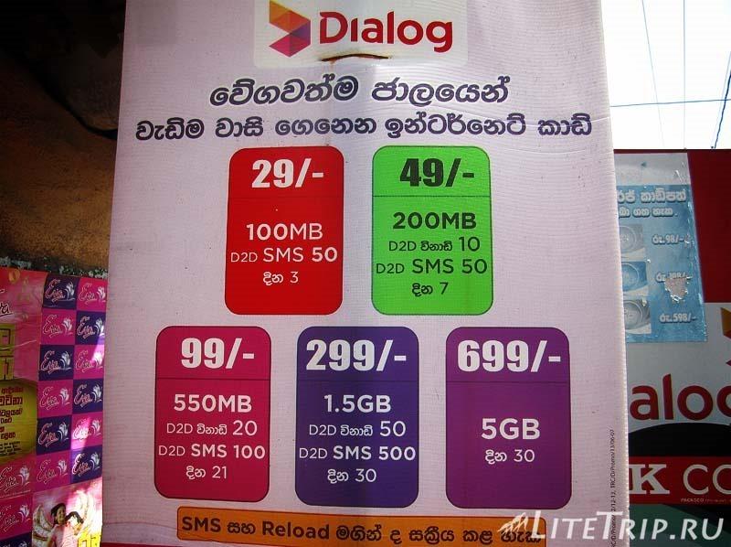 Шри-Ланка. Цены на мобильную связь.