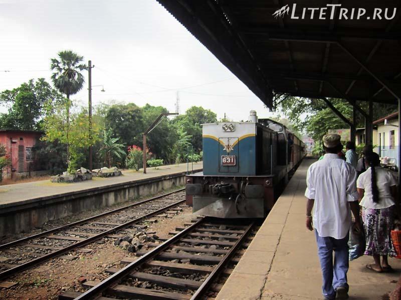Шри-Ланка. Транспорт - поезда.