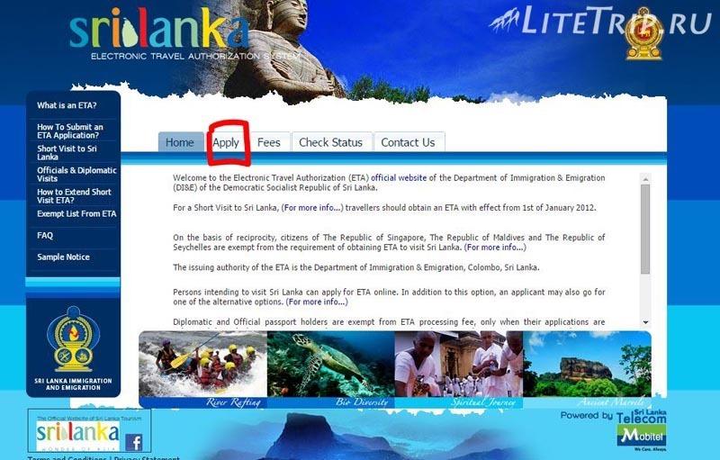Шри-Ланка. Оформление визы через интернет.