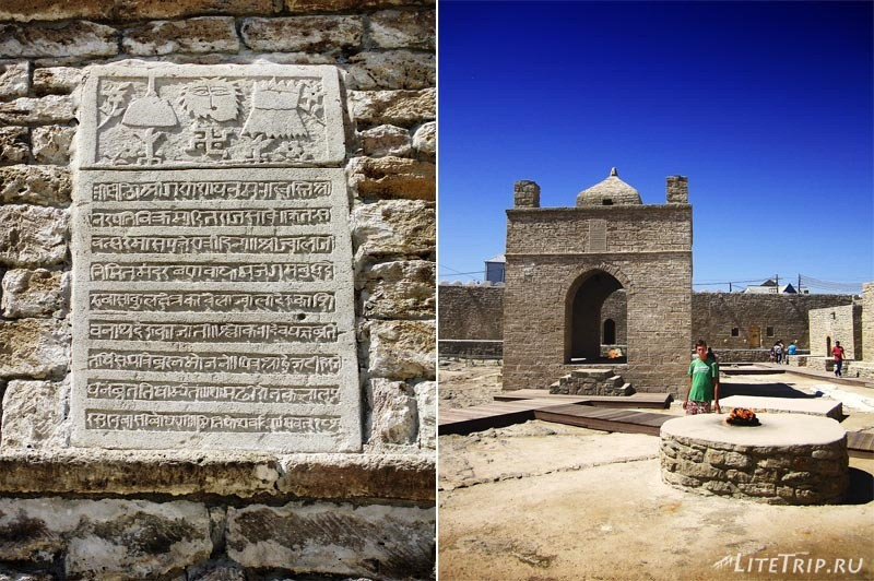 Азербайджан. Зороастрийский храм Атешгях - таблички с надисью.