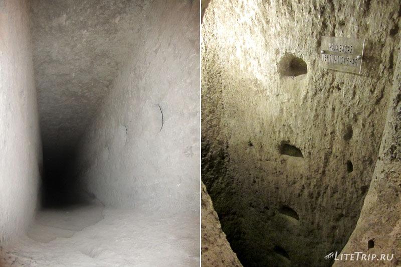 Турция. Подземный город Каймаклы - вентиляция.