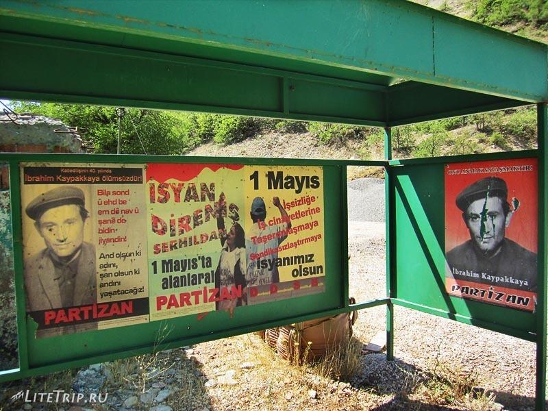 Турция. Партизанкие агитирующие плакаты в Курдистане.