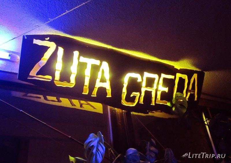 Босния и Герцеговина. Кафе Zuta Greda в Високо.