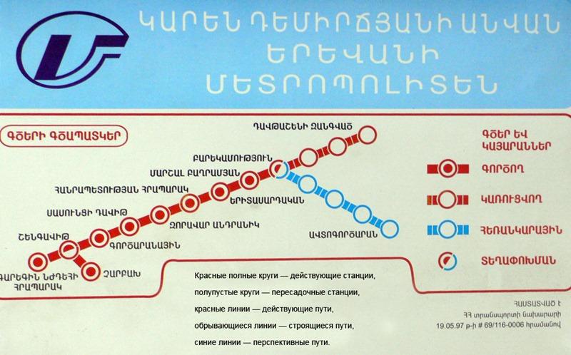Армения. Ереван - карта метро.