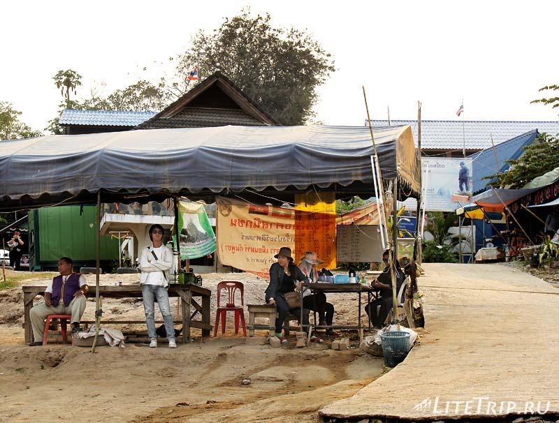 Переход границы Тайланд - Лаос. Шатер лодочников.