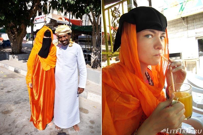 Оман. Салала - Мила в традиционном одеянии.