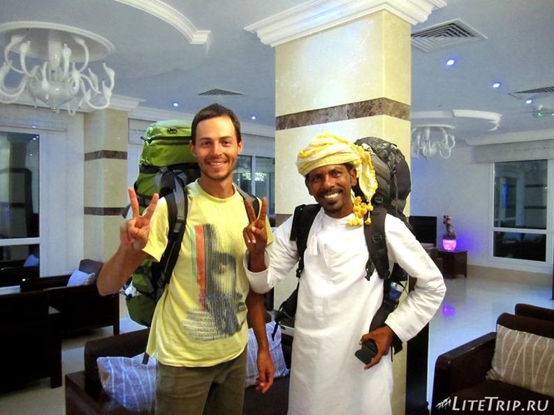 Оман. Салала - фото с Мохаммедом в отеле.