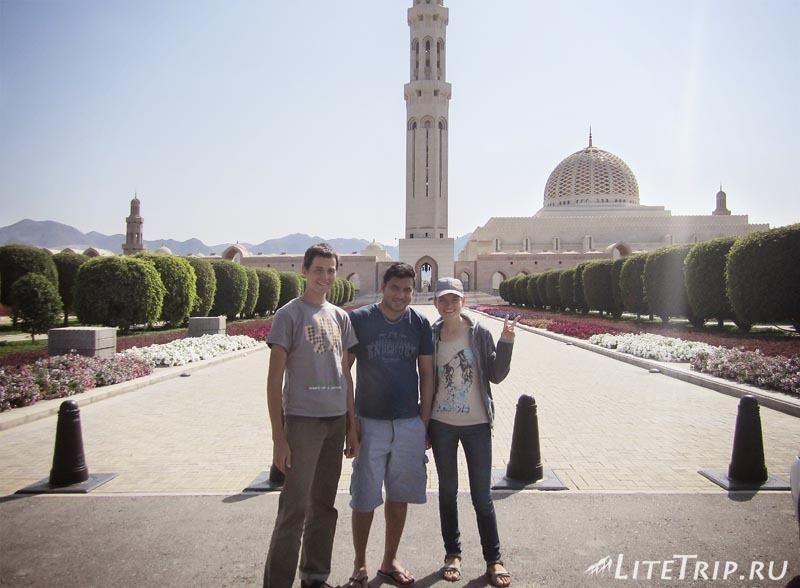 Оман. Главная мечеть султана Кабуса - мы и Бонни.