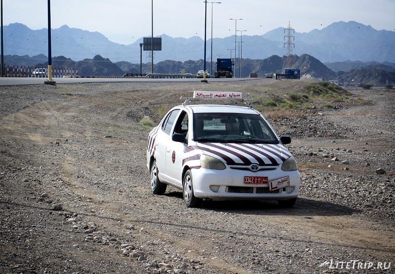 Оман. Автомобиль автошколы.