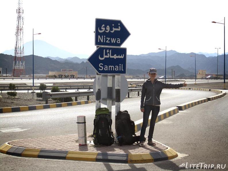 Оман. Автостопом в Сумаил.