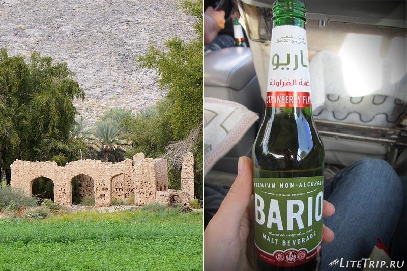 Оман - напиток Барио.
