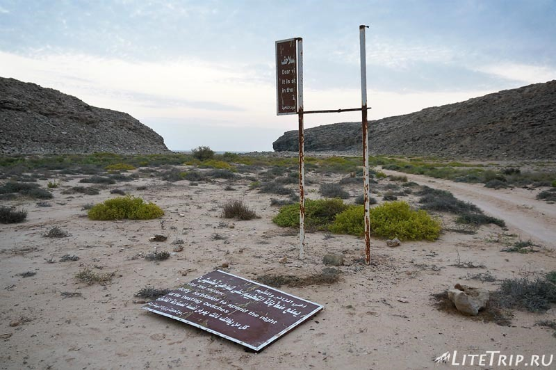 Оман. Рас Аль Джинз. Бесплатный черепаший пляж - табличка.
