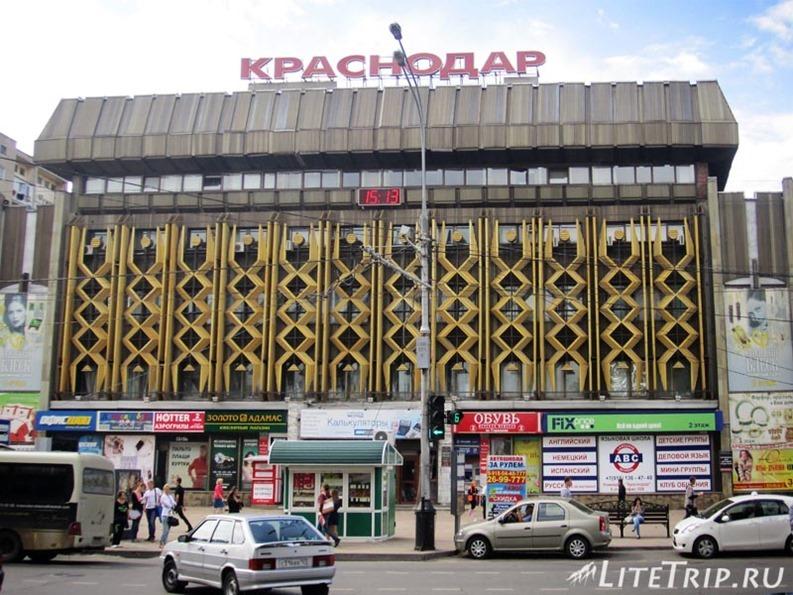 Россия. Прогулка по Краснодару.