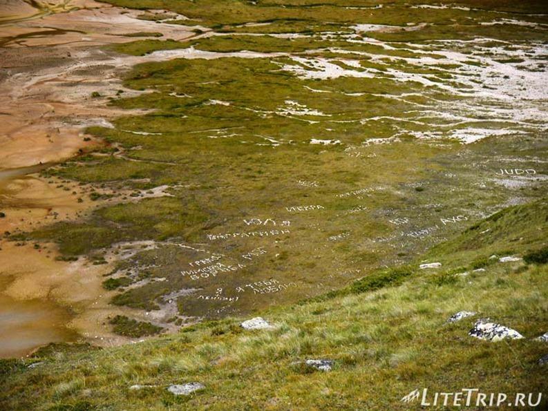 Россия. Приэльбрусье - надписи рядом с озером.
