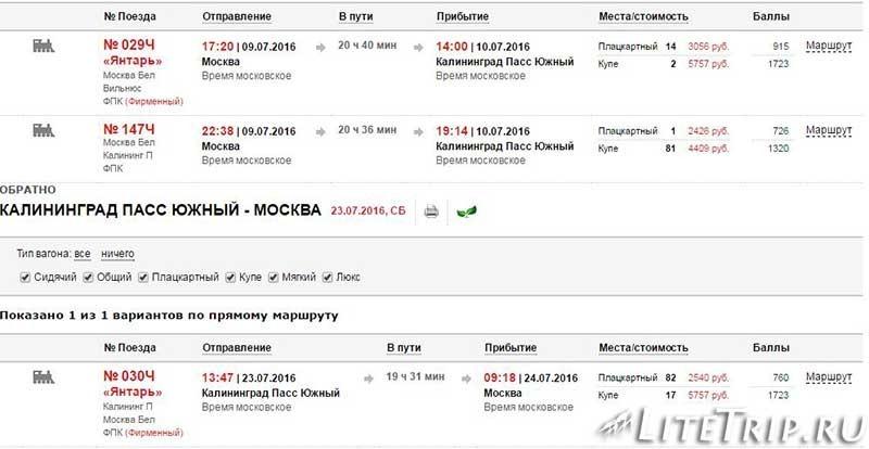 Как добраться в Калининград поездом из Москвы.