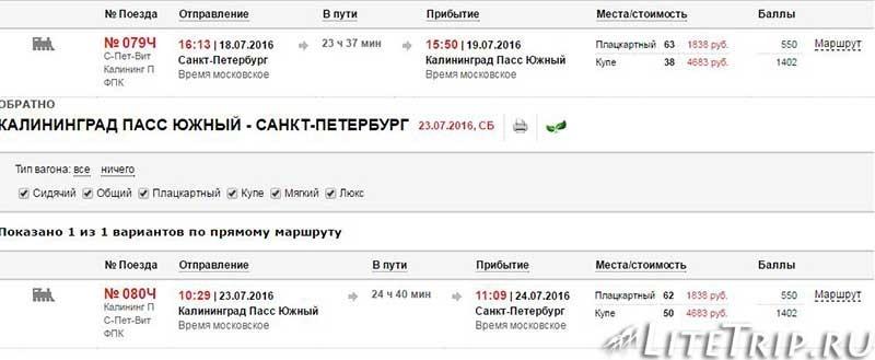 Стоимость билетов в Калининград на поезд из Санкт-Петербурга