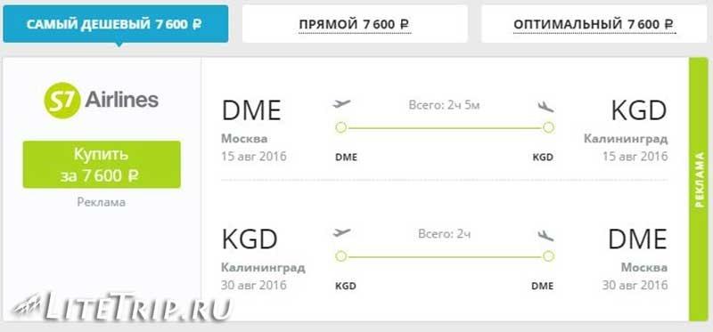 Как дешево добраться до Калининграда самолетом. Лето. Aviasales