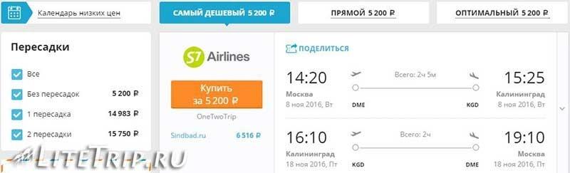 Как дешево добраться до Калининграда самолетом. Aviasales