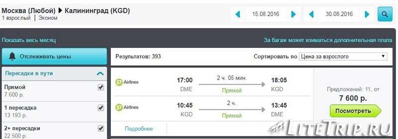 Как дешево добраться до Калининграда самолетом. Лето. Skyskanner