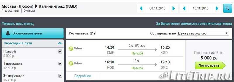 Как дешево добраться до Калининграда самолетом. Skyskanner