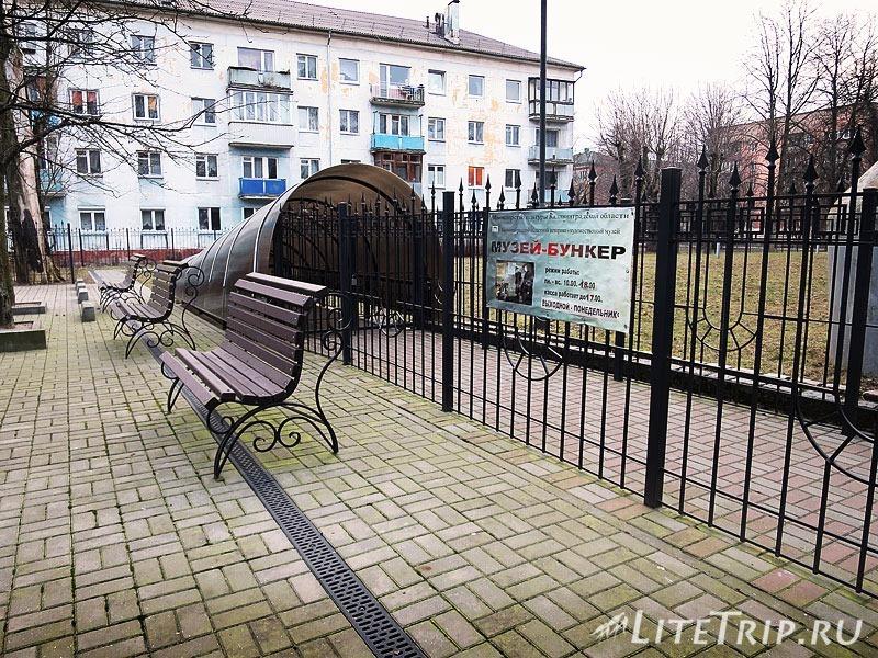 Калининград. Бункер Ляша.